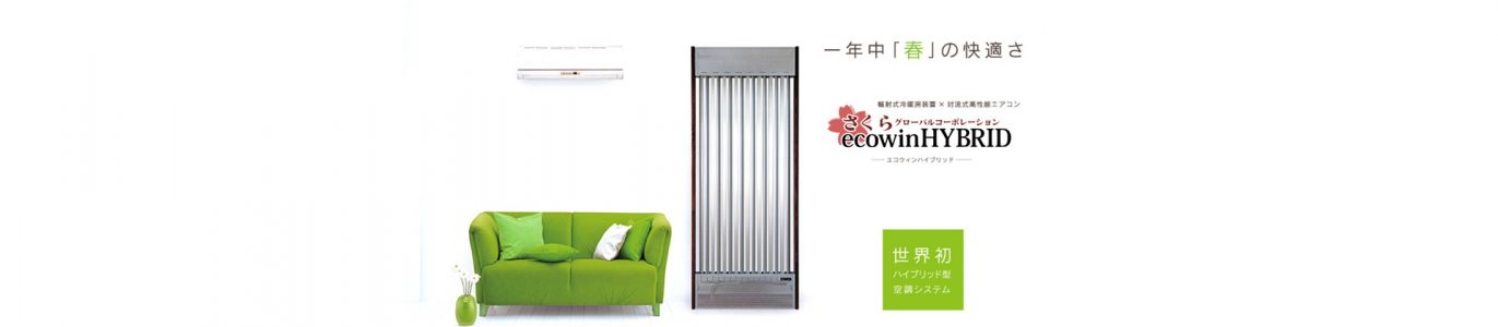 エコウィンハイブリッド 風の出ない冷暖房システム