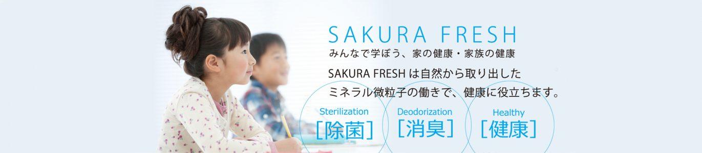 いつまでもきれいな空気で健康に SAKURA FRESH