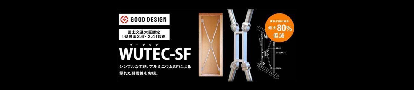 木造軸組工法用 耐震・制振壁 WUTEC-SF