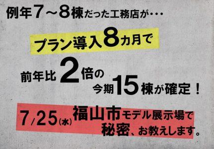 ローコスト健康×ZEHセミナーお申込み