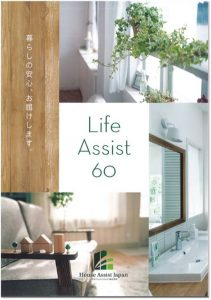 LifeAssist60 資料請求受付中