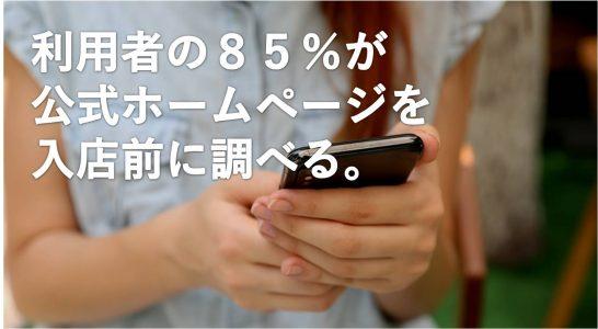 """ウイルス対策""""なし""""では6割の新規客を逃がす。"""