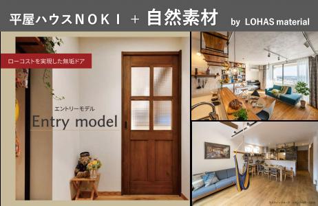 """""""いま""""にピッタリの平屋ハウス「NOKI」"""