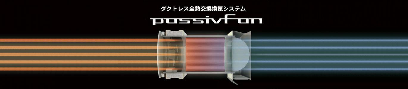 ダクトレス式第1種換気 passiv Fan(パッシブファン)